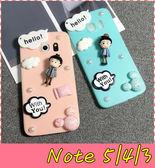 【萌萌噠】三星 Galaxy Note 5/4/3  立體卡通公仔 奶油小丸子保護殼 全包矽膠糖果軟殼 手機殼 外殼