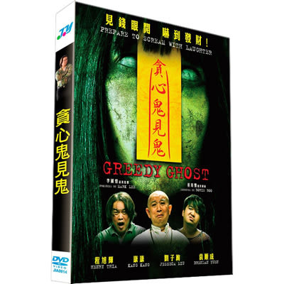 貪心鬼見鬼DVD 康康/程旭輝