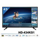 HERAN 禾聯 HD-434KS1 43吋 LED 液晶顯示器+視訊盒 MI5-C01【含運不安裝】