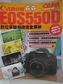 【書寶二手書T5/攝影_DSU】Canon EOS550D數位單眼相機完全解析_CAPA特別編