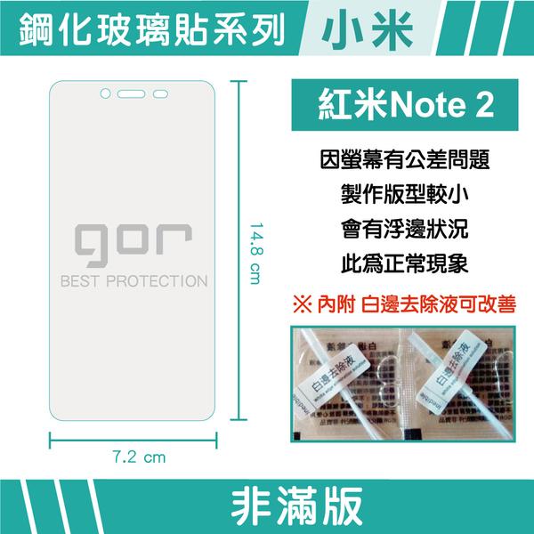 【GOR保護貼】紅米 Note 2 9H鋼化玻璃保護貼 Redmi note2 全透明非滿版2片裝 公司貨 現貨