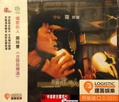 【停看聽音響唱片】【SACD】羅時豐:唱歌的人