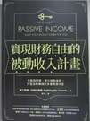 【書寶二手書T1/投資_C7B】實現財務自由的被動收入計畫:不再用時間、勞力換取金錢,打造