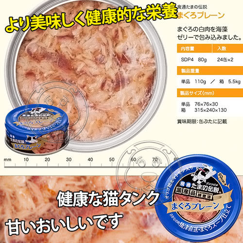 【培菓平價寵物網】日本三洋》食通傳說美食家貓罐系列多種口味80g/罐