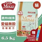 PRO毛孩王 MobbyChoice 莫比 鹿肉&鮭魚 無穀配方 6.5KG (隨機贈咪歐貓肉泥*1條)