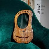 萊雅琴豎琴裏爾琴里拉琴凱爾特希臘十弦琴原裝進口華德福lyre樂器     蘑菇屋小街