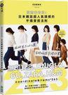 隨意穿時尚!日本雜誌超人氣讀模的平價穿搭...