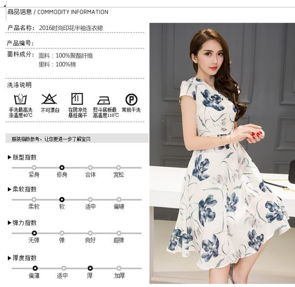 中長印花連身裙洋裝_【特洛衣城】BT54487