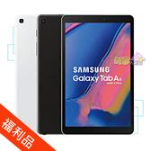 Samsung Galaxy Tab A 8吋 ◤福利品,送保護貼◢ 八核心 平板Wi-Fi版 P200 (含S-Pen)