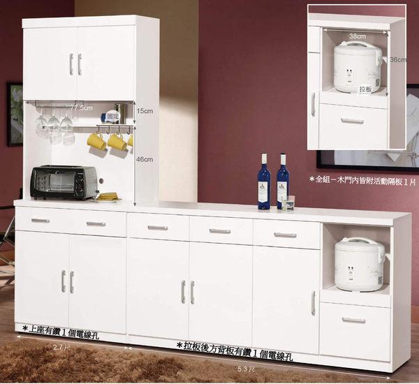 【南洋風休閒傢俱】組合櫃系列 -咖啡 收納  展示櫥櫃  祖迪白色8尺碗碟櫃-全組(JH)