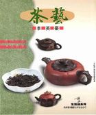 (二手書)茶藝