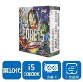 INTEL Core i5-10600KA 盒裝中央處理器(LGA1200/無風扇/含顯卡)(Avengers限量版)