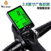腳踏車無線碼錶大屏中文防水夜光速度里程錶【3C玩家】