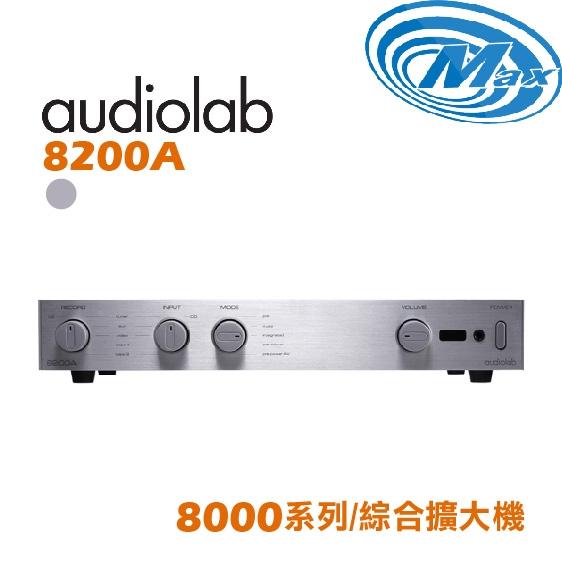 《麥士音響》 audiolab傲立 8000系列 綜合擴大機 8200A 2色