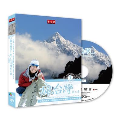 Discovery-瘋台灣第7季:玉山國家公園DVD