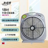豬頭電器(^OO^) - 友情牌 18吋手提冷箱扇【KB-1873】
