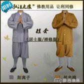 居士服佛教用品僧衣僧服袈裟短套短褂小褂海青居士服女和尚衣大褂僧 麥吉良品
