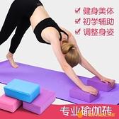 瑜伽磚高密度女壓腿練功成人舞蹈專用磚大人瑜珈磚頭【小橘子】