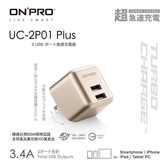 ONPRO UC-2P01 Plus 3.4A第二代超急速漾彩充電器 典雅金