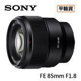 送保護鏡清潔組 3C LiFe SONY 索尼 FE 85mm F1.8 鏡頭 平行輸入 店家保固一年
