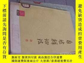 二手書博民逛書店自然辯證法罕見雜誌1975.3Y28340 上海人民出版社 上海