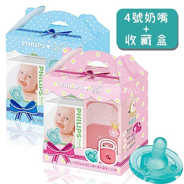 PHILIPS 飛利浦 安撫奶嘴禮盒 - 4號香草奶嘴 + Baby Garden 收藏盒 0982 彌月禮盒 好娃娃