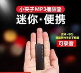 mp3小型運動 便攜式隨身聽學生版英語可超薄運動音樂車載迷你p3p4 魔法鞋櫃