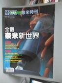 【書寶二手書T9/雜誌期刊_QXK】科學人雜誌_特刊1號_全觀奈米新世界_Scientific American