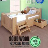 兒童床男孩女孩實木單人床公主加寬床大床拼接床邊寶寶小床wy