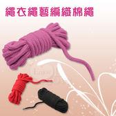情趣用品 推薦商品 身體束縛 SM 繩衣繩藝編織束縛綑綁棉繩 10公尺長﹝粉紅﹞