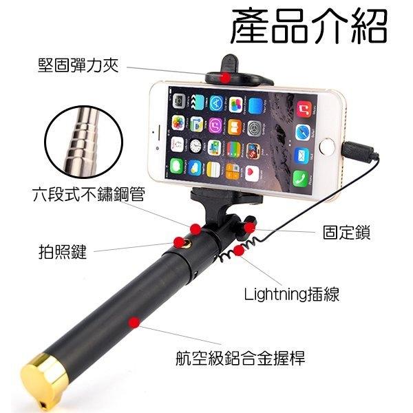 【刀鋒】蘋果專用線控自拍桿 自拍棒 自拍器 自拍神器 折疊迷你 免充電 拍照支架 Lightning接頭