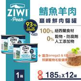 【SofyDOG】ZiwiPeak巔峰 93%鮮肉無穀貓主食罐-鯖魚羊肉(185g,一箱12罐)貓罐 罐頭