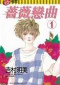 (二手書)薔薇戀曲(1)