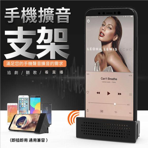 【AB839】手機增音喇叭 環保擴音 音箱 手機擴音支架 看劇 直播 自拍神器