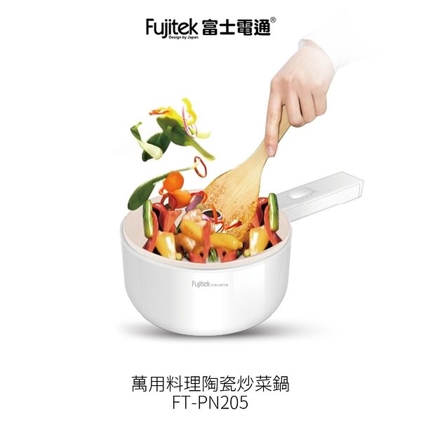 限量3台 富士電通Fujitak 萬用料理陶瓷炒菜鍋 FT-PN205 送專用蒸籠