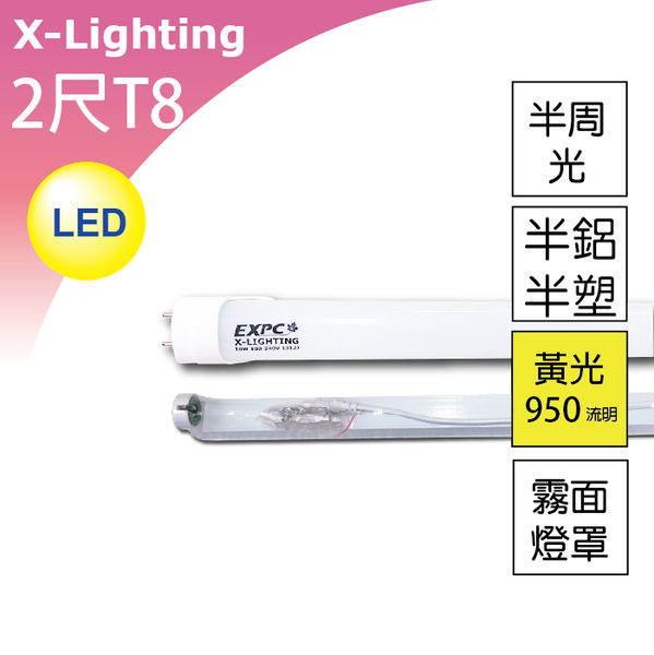 活動價160 層板燈 LED T8 2尺 10W (黃) 串接 燈管 含燈座 間接照明 X-LIGHTING (10W 20W 40W) 2年保