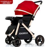 嬰兒推車可坐可躺輕便摺疊高景觀避震兒童寶寶手推車嬰兒車 小艾時尚igo