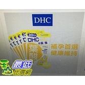 [COSCO代購] DHC 葉酸錠狀食品 180錠(30錠 X 6包) _W124524