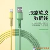 傳輸線蘋果液態硅膠數據線充電線加長快充線【公主日記】