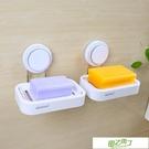 肥皂盒 洗衣皂盒免打孔創意瀝水衛生間強力...