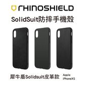 【犀牛盾RhinoShield】Solidsuit防摔手機殼- 皮革款 iPhone XS