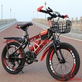 兒童自行車6-7-8-9-10-12歲15單車男孩20寸學生山地變速中大童【齊心88】