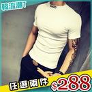 任選2件288短袖T恤韓版運動風短袖T恤彈力修身圓領上衣【08B-B1041】