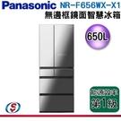【信源】650公升 【Panasonic國際牌】六門變頻電冰箱(鏡面無邊框)NR-F656WX-X1