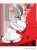 刨冰機 儂心雙碎冰機商用大功率打冰機小型刨冰機電動奶茶店手動冰沙機ATF 英賽爾3c