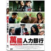 萬能人力銀行DVD