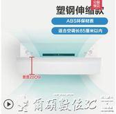 空調遮風板防直吹擋風板風口冷氣擋板風罩壁掛式防風通用 爾碩LX