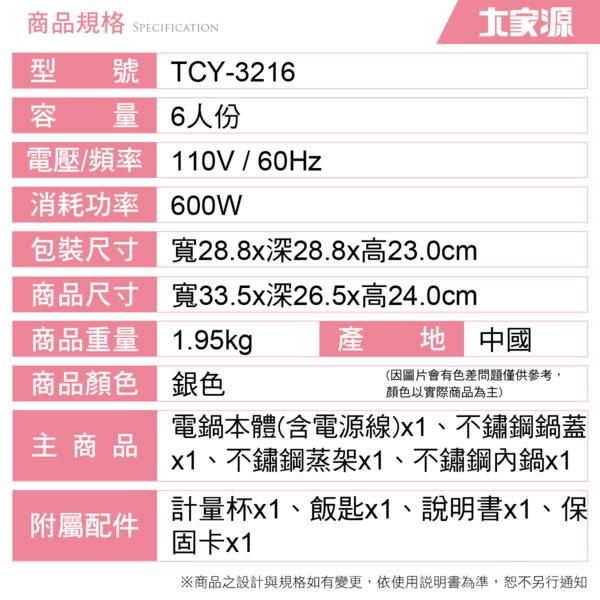 【艾來家電】 【分期0利率+免運】大家源 六人份304全不鏽鋼電鍋 TCY-3216