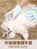 擼貓手套貓狗寵物梳子梳毛手套抖音擼貓神器去浮毛貓毛清理器