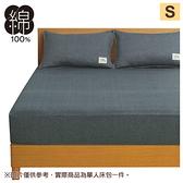 純棉床包 多種厚度對應GENOA2 單人 NITORI宜得利家居